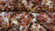 كيف أعمل بيتزا باللحمة