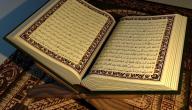 كيفية كتابة مقدمة عن القرآن