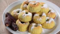 طرق تحضير حلويات العيد