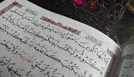 حفظ القرآن في سنة