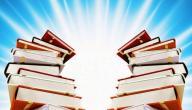 مناهج وطرق التدريس الحديثة