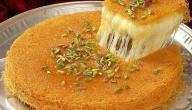 طريقة الكنافة بالجبن