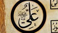 أقوال وحكم علي بن ابي طالب