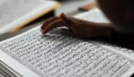 طريقة ختم القرآن في شهر