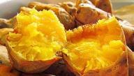 طريقة طبخ البطاطا الحلوة
