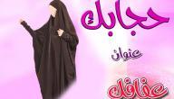 موضوع قصير عن الحجاب