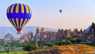 أحلى مناطق تركيا