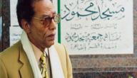 د مصطفى محمود
