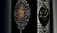 عدد أجزاء القرآن الكريم