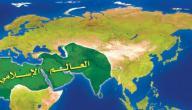 تقرير عن تضاريس العالم الاسلامي