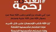 طريقة الذبح الإسلامي