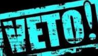 حق النقض الفيتو