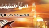 حكم تارك صلاة الجمعة