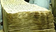 من الذي جمع القرآن