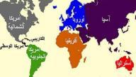 عدد قارات العالم وأسماؤها