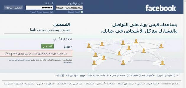 كيفية عمل فيس بوك