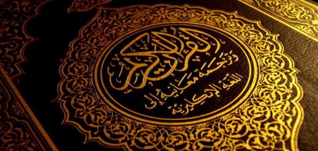 عدد سور القرآن الكريم المكية والمدنية