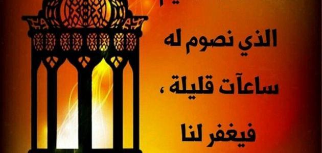 كلمات جميلة عن رمضان كريم موضوع