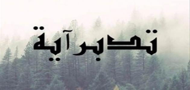 عدد آيات القرآن الكريم وحروفه
