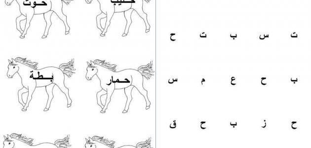 كيفية تعليم اللغة العربية للأطفال