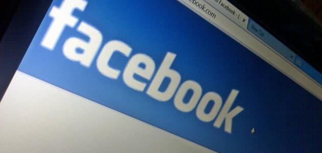 تغير كلمة السر في الفيس بوك