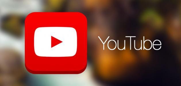 طريقة حفظ فيديو من اليوتيوب