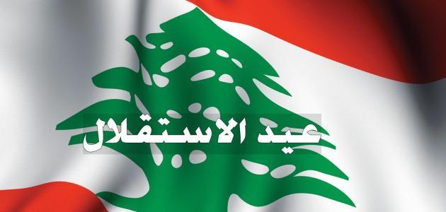 عيد الاستقلال في لبنان