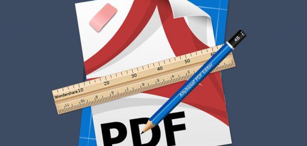 كيفية عمل ملف pdf