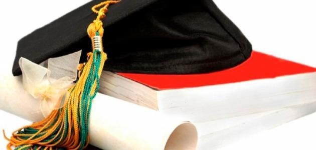 مواضيع لبحث التخرج