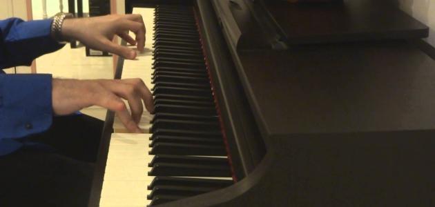 كيف أتعلم العزف على البيانو