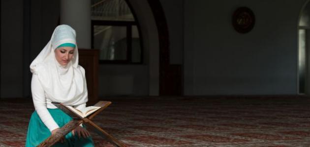 شروط قراءة القرآن للمرأة