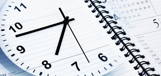 مفهوم إدارة الوقت - موضوع