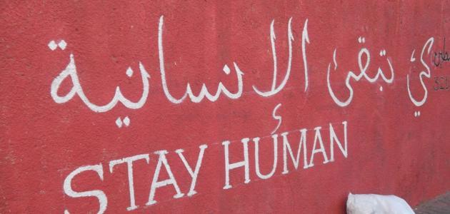 مفهوم الإنسانية
