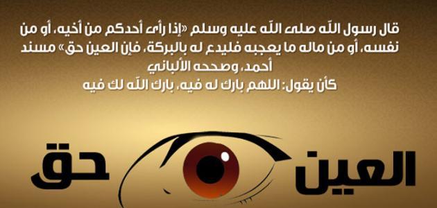 ما هي علامات العين