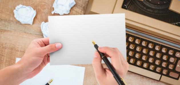 مفهوم الكتابة