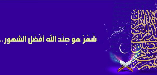 مقال عن رمضان