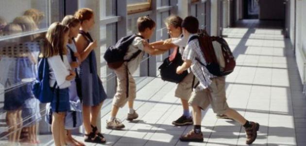 ظاهرة العنف المدرسي