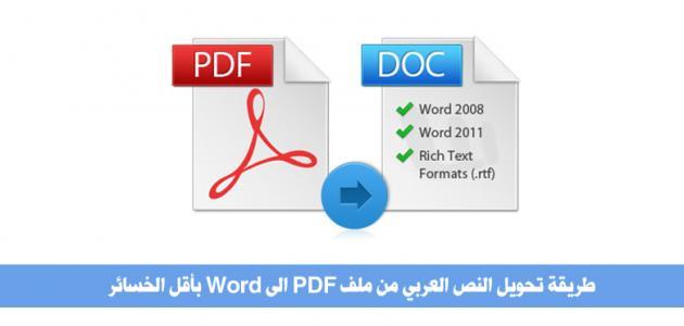 طريقة تحويل ملف pdf إلى word