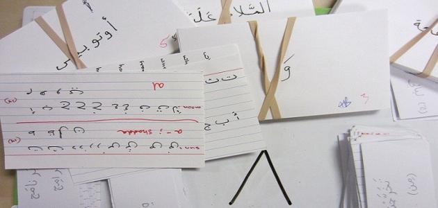 كيفية تعلم اللغة العربية