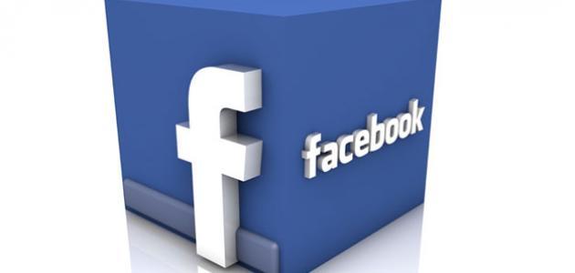 كيفية حذف حساب الفيس بوك