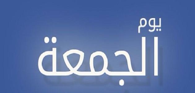 حكم صيام يوم الجمعة