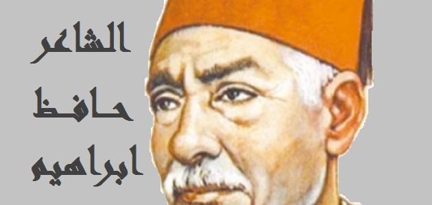 تقرير عن الشاعر حافظ ابراهيم