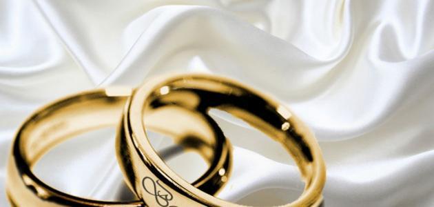 بحث حول الزواج
