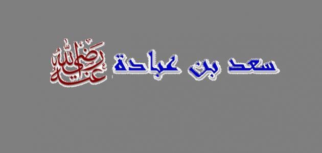 سعد بن عباده