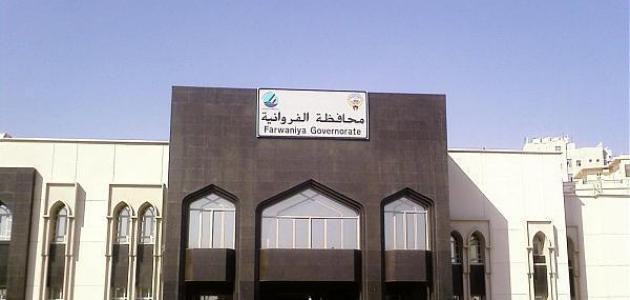محافظة الفروانية