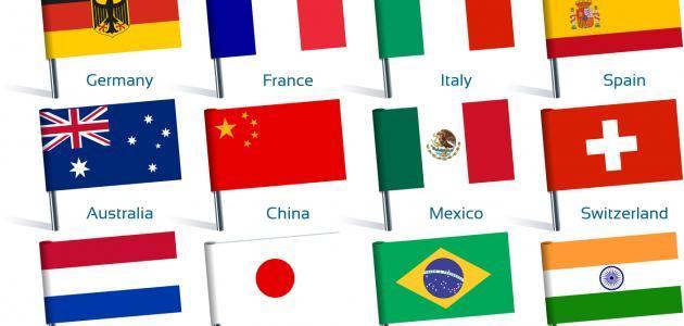 ترتيب دول العالم اقتصادياً