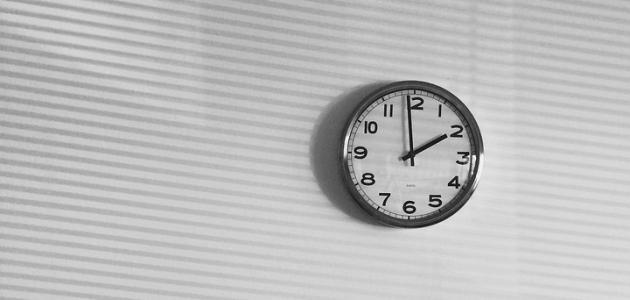 تعريف وقت الفراغ