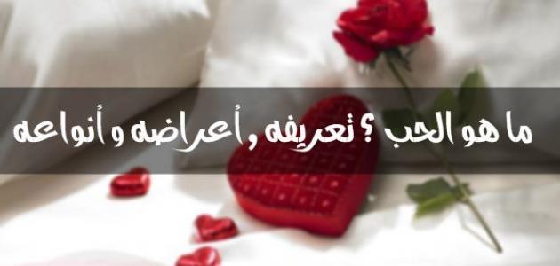 ما هو تعريف الحب