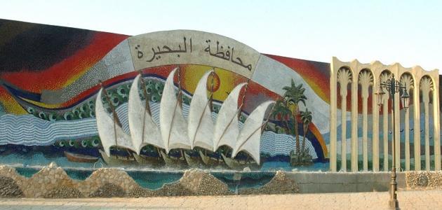 أين تقع محافظة البحيرة