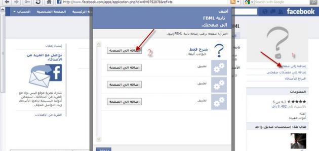 طريقة إنشاء صفحة على الفيس بوك